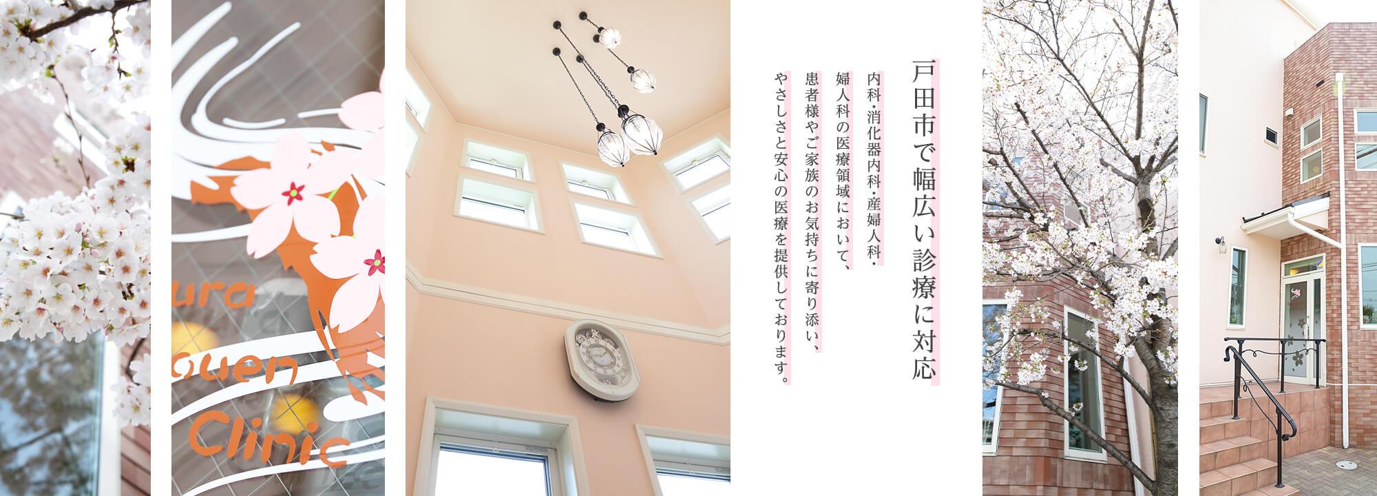 戸田市で幅広い診療に対応。内科・消化器内科・産婦人科・婦人科の医療領域において、患者様やご家族のお気持ちに寄り添い、やさしさと安心の医療を提供しております。