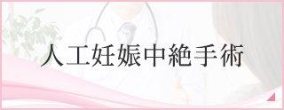 人工妊娠中絶手術