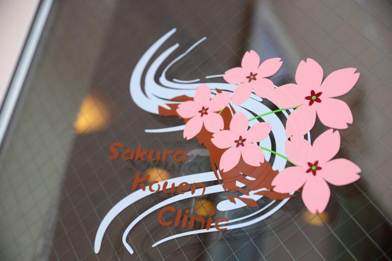 桜公園クリニックの求人情報