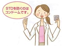 性感染症の予防