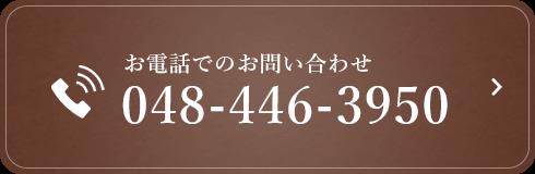 tel.048-446-3950