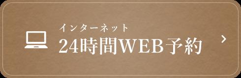 インターネット24時間WEB予約