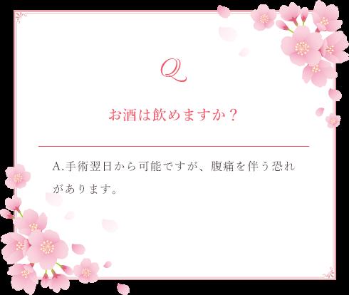 Q.お酒は飲めますか? A.手術翌日から可能ですが、腹痛を伴う恐れがあります。