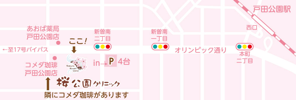 桜公園クリニック